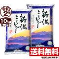 令和2年産 新潟県産コシヒカリ 山並 10kg(5kg×2)