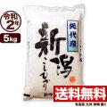 【地域限定】令和2年産 新潟県矢代産コシヒカリ 5kg