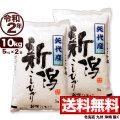 【地域限定】令和2年産 新潟県矢代産コシヒカリ 10kg(5kg×2)