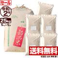 令和2年産 新潟県産キヌヒカリ玄米 小分け5袋 25kg【今月のお奨め銘柄】