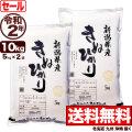 令和2年産新潟県産キヌヒカリ 10kg(5kg×2)【今月のお奨め銘柄】