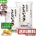 【麦茶付き】令和2年産 新潟県産こしいぶき 10kg(5kg×2)