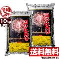 新米 令和3年産 新潟産コシヒカリ花火 10kg(5kg×2)