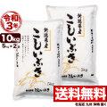 新米 令和3年産 新潟県産こしいぶき 10kg(5kg×2)
