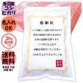 お米の感謝状 令和2年産 新潟 米 魚沼産コシヒカリ 風呂敷包み 3kg