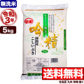 新米 【無洗米】令和3年産新潟県産こしいぶき 吟精 5kg
