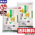 新米 【無洗米】令和3年産新潟県産こしいぶき 吟精 10kg(5kg×2)