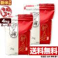 【新米予約】 新潟県産 新之助 4kg(2kg×2袋) 令和3年産【第一弾予約:9月28日頃入荷予定】