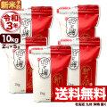 【新米予約】 新潟県産 新之助 10kg(2kg×5袋) 令和3年産【第一弾予約:9月28日頃入荷予定】