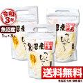 新米 令和3年産 三大新潟県産コシヒカリ食べ比べセット(魚沼産・岩船産・佐渡産) 1kg×3袋
