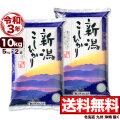 新米 令和3年産 新潟県産コシヒカリ 山並 10kg(5kg×2)