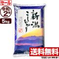令和2年産 新潟県産コシヒカリ 山並 5kg【今月のお奨め銘柄】