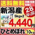 28年産新潟県産ひとめぼれ 10kg(5kg×2)