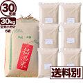 30年産新潟県佐渡産コシヒカリ玄米 30kg 小分け6袋【送料別】