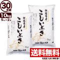 30年産新潟県産こしいぶき 10kg(5kg×2)