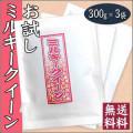 【お試し】30年産新潟県産ミルキークイーン 300g×3袋
