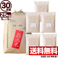 【新米】30年産新潟県産こしいぶき玄米 小分け5袋 25kg