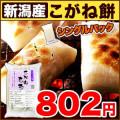 【角餅・切餅】新潟県産こがねもちシングルパック 12枚入り 570g