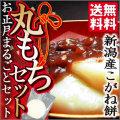 【丸餅】新潟県産こがね餅 まるごとセット