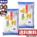 【無洗米】30年産新潟県産コシヒカリ 吟精 10kg(5kg×2)