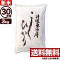 【新米】30年産新潟県魚沼産コシヒカリ特選 3kg