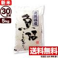 【地域限定】30年産新潟県北魚沼産コシヒカリ 5kg