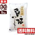 【地域限定】30年産新潟県南魚沼産コシヒカリ 5kg