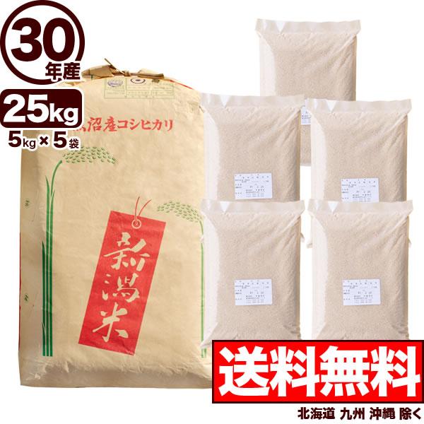 【地域限定】30年産新潟県南魚沼産コシヒカリ 小分け5袋 25kg