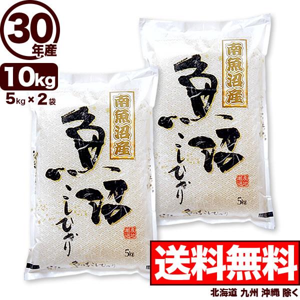 【地域限定】30年産新潟県南魚沼産コシヒカリ 10kg(5kg×2)