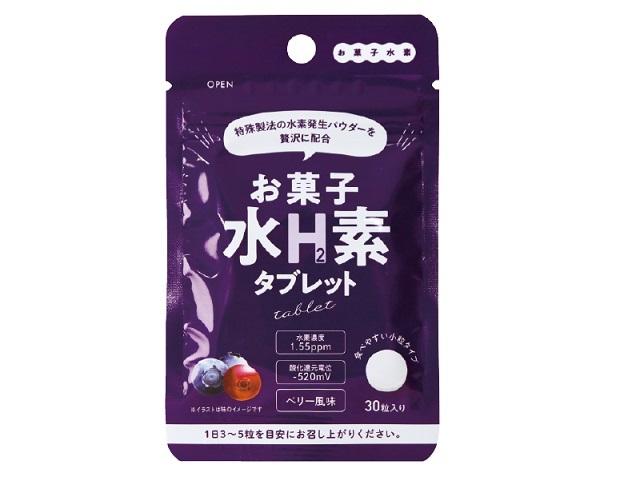 お菓子水素タブレット(30粒入)