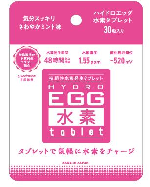 HYDRO EGG 水素 tablet(30粒入)