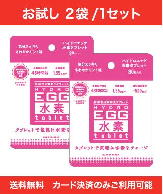 【お試し2袋1セット】HYDRO EGG 水素 tablet(ハイドロエッグ水素タブレット)