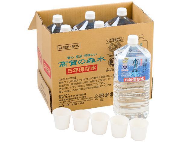 災害 震災 保存水