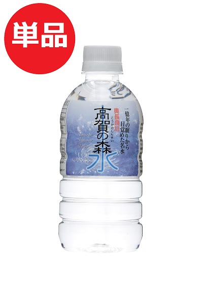 高賀の森水350