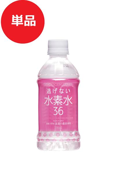 水素水350ピンク単品