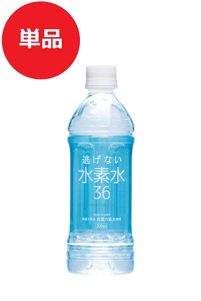 水素水500mlブルー