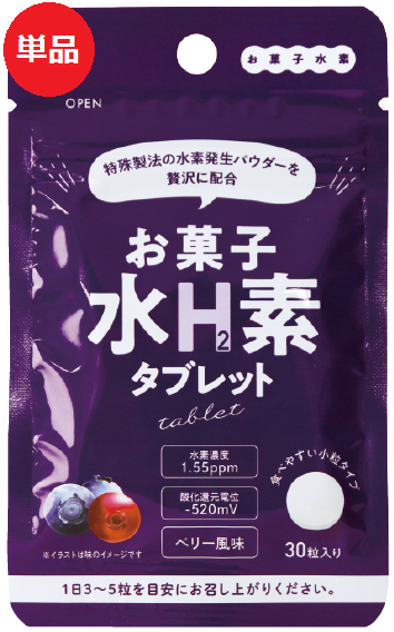 お菓子水素水タブレット単品