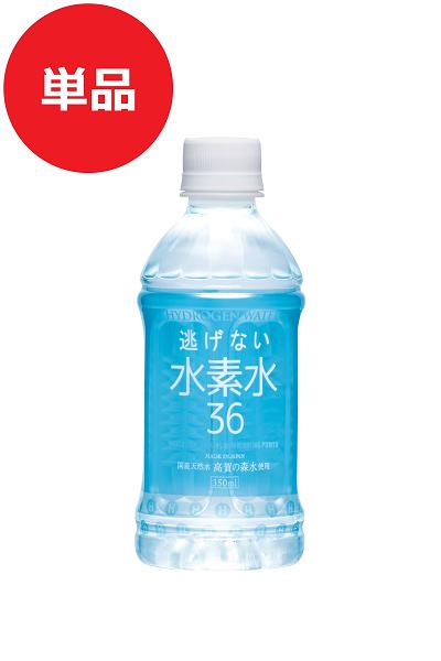 水素水350ブルー単品