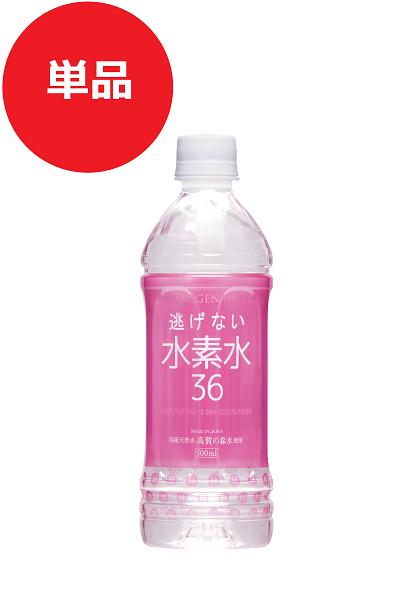 水素水500ピンク単品