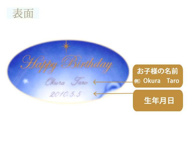 ファミリア&大倉陶園 メモリアルプレート 表面 お子様のお名前と生年月日が入ります