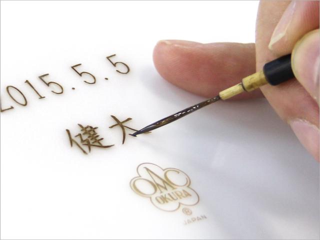 <直営店限定>【手描き】金文字入れ加工 18文字