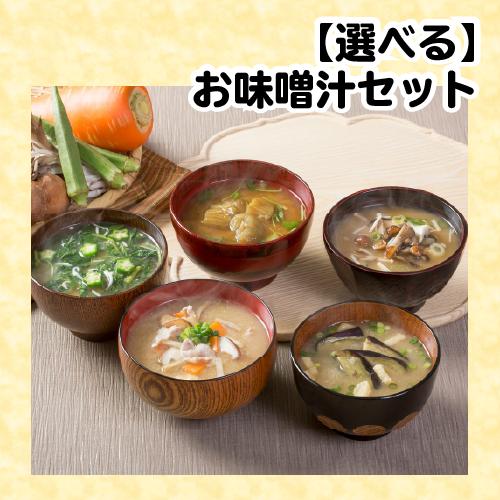 【選べる】お味噌汁セット