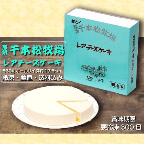 千本松 レアチーズケーキ 直送 冷凍 送料無料