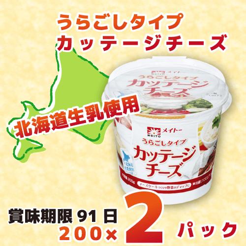 メイトー カッテージチーズ うらごしタイプ 200g ×2