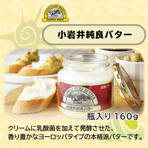 オラキノ|純良バター