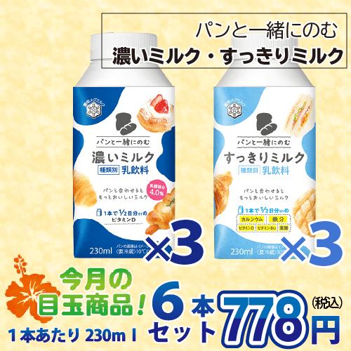 雪印メグミルク 新商品 パンと一緒にのむ 濃いミルク すっきりミルク