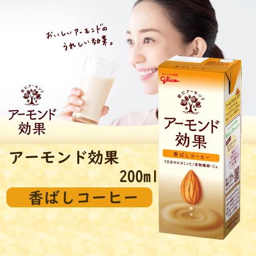 グリコ (glico) アーモンド効果 香ばしコーヒー 200ml 1ケース 24本入 常温保存 賞味期限270日