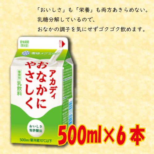 アカディ 500ml×6本
