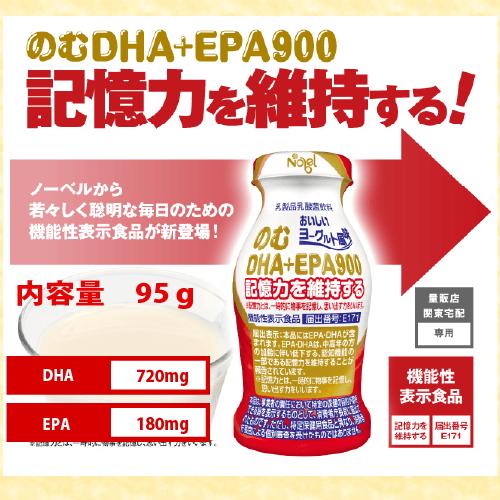 株式会社ノーベル DHA+EPA900 記憶力を維持する