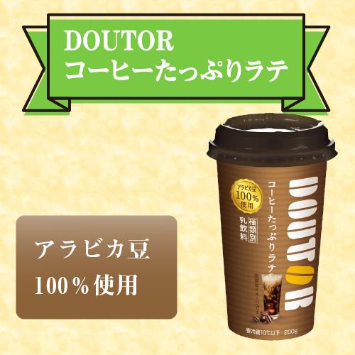 メイトー MEITO ドトール ドトールコーヒーたっぷりラテ 200g×12本